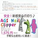 AGI Nail Clipper/アギネイルクリッパー ハサミタイプじゃない赤ちゃんの爪切り