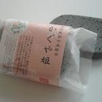 天然竹炭軽石「かぐや姫」 2個組
