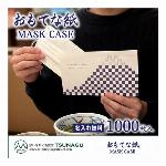 使い捨て マスクケース おもてな紙