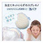 シルクの洗顔パフ(リボンタイプ)