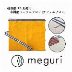オリジナルブランド [meguri] 多機能カフェエプロン (ワークエプロン) 帆前掛け生地使用