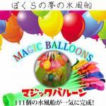 【送料無料】【在庫有即納】らくらく 水風船 マジックバルーン