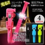 【送料無料】光る LED ライト付き コンパクト 自撮り棒