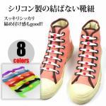 【送料無料】結ばないシリコン製靴紐 V-tie