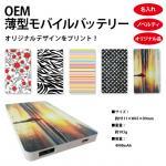 OEM製造 モバイルバッテリー 【見積対応】