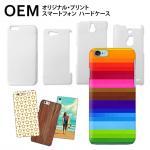 OEM製造 スマートフォンハードケース 【見積対応】