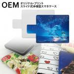 OEM製造 手帳型スマートフォンケース 多機種対応 【見積対応】