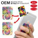OEM製造 スマートフォンリング 【見積対応】