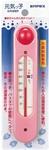 【日本製、浴用温度計】元気っ子(吸盤付浮型湯温計)