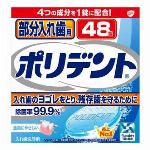 アース製薬部分入れ歯用ポリデント 72錠