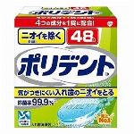 アース製薬ポリデント 矯正用リテーナー洗浄剤48錠