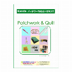 パッチワーク&キルトのカタログ