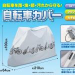 自転車カバー 大きめサイズ