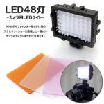 LED160灯-カメラ用LEDライト