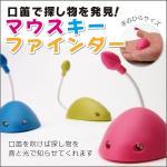 ☆iPhone ・スマホ対応イヤホンジャックタッチペン☆