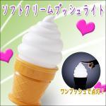 ソフトクリーム型プッシュライト