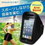 iPhone用アームバンド