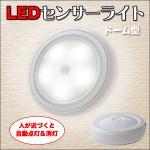 LEDセンサーライト ドーム型