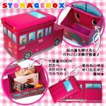 スクールバス型収納BOX