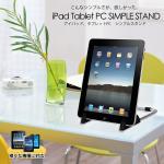 iPad タブレット用シンプルスタンド