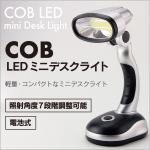 COB LEDミニデスクライト
