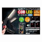 COB LED充電式ワークライト