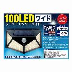 100LEDワイドソーラーセンサーライト