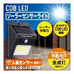 ソーラーセンサーCOB LEDライト