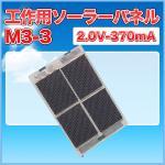 工作用ソーラーパネルM3-3 2.0V-370mA