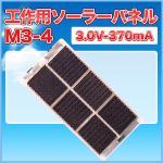 工作用ソーラーパネルM3-4 3.0V-370mA