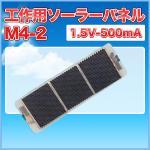 工作用ソーラーパネル M4-2 1.5V-500mA