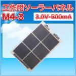 工作用ソーラーパネルM4-3 3.0V-500mA