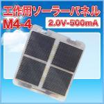 工作用ソーラーパネル M4-4 2.0V-500mA