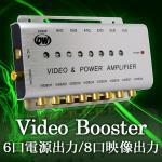 3口電源+4口映像分配器 パワービデオブースター