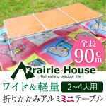 Prairie House 折りたたみアルミミニテーブル