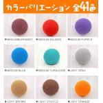 【コットンボール専用】コットンボール交換パーツ(ボールのみ)全41色