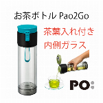 Pao2Go(パオツーゴー)*PO:(ポー)