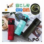 Pao Thermo Mug Ultra *PO:(ポー)