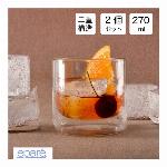 [エパーレ]Eparé 断熱ビアグラス(369g, 390ml)2個セット