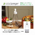 SALAD ZINGER *ZING ANYTHING社(米国)