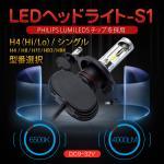 LEDヘッドライト/フォグランプ兼用 (S1)