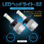LEDヘッドライト/フォグランプ兼用 (S2)