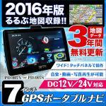 ワンセグ搭載 7インチ GPSポータブルナビ るるぶデータ/3年間地図更新無料!!