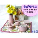 小さなペットちゃん用仏具5点セット(5具足)2色(ブルー/ピンク)