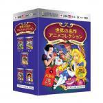 ディズニー名作アニメ DVD5巻セット