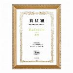 軽量兼用賞状額 金ケシ A3判/八二判/百○三判