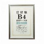 賞状額 B4判・OAB4判兼用マット付 シルバー