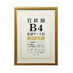 賞状額 B4判・OAB4判兼用マット付 ゴールド