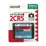 マクセル リチウム 2CR5