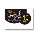 ツイスパ用 炭酸カートリッジ 10個セット SODAA-CH10 【受発注商品】